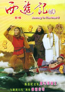 Tân Tây Du Ký 2 (TVB)