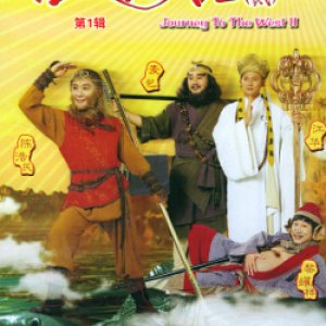 Journey to the West 2 (1998) photo