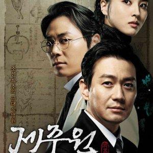 Jejoongwon Episode 2