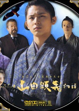 Shirarezaru Bakumatsu no Shishi: Yamada Akiyoshi Monogatari
