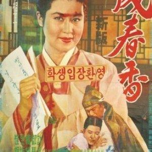 Seong Chun-hyang (1961) photo