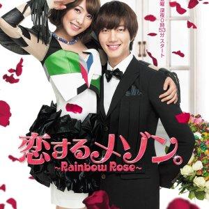 Koisuru Maison: Rainbow Rose (2012) photo