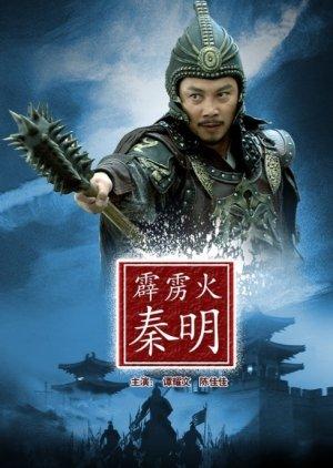 Water Margin Heroes: Qin Ming