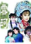 1990's Hong Kong/Chinese Dramas