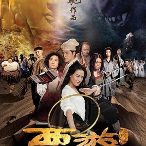 Journey to the West: Conquering the Demons (2013) photo