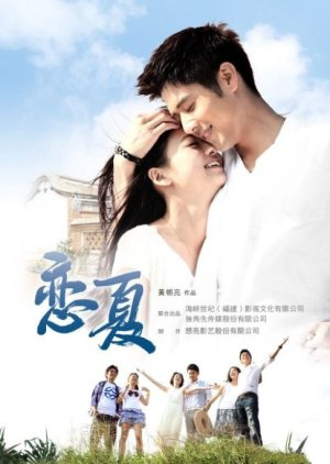 Summer Fever (2012) poster