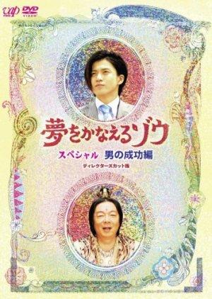 Yume wo Kanaeru Zo (2008) poster