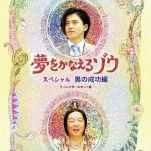 Yume wo Kanaeru Zo (2008) photo