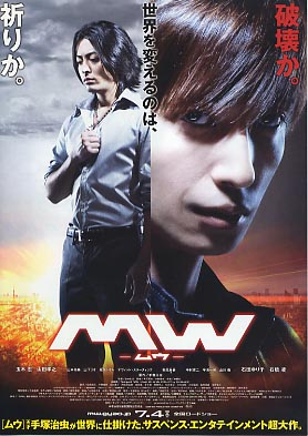 M.W. (2009) poster