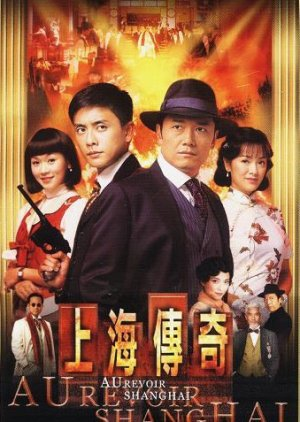 Au Revoir Shanghai (2008) poster