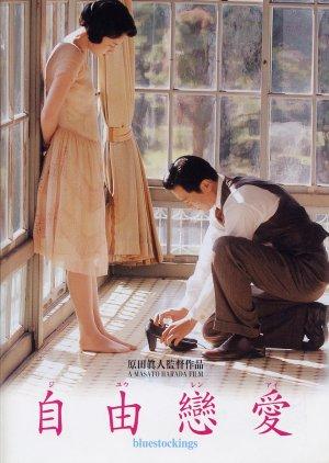 Bluestockings (2005) poster