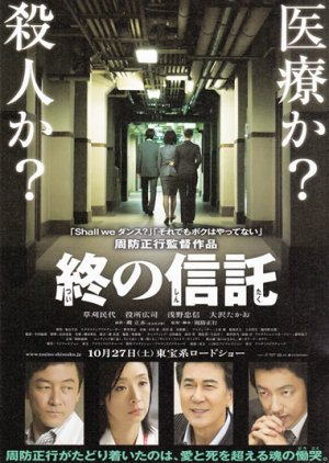 The Terminal Trust (2012) poster