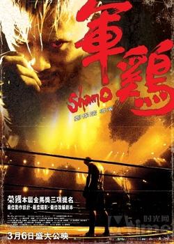 Shamo (2007) poster