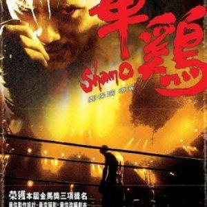 Shamo (2007) photo