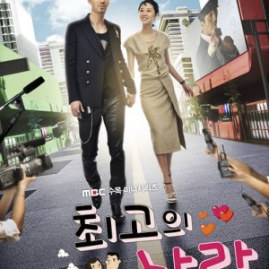 The Greatest Love Episode 1