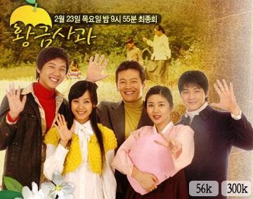 Golden Apple (2005) poster