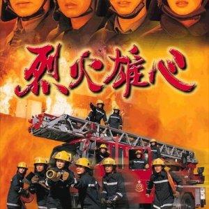 Burning Flame (1998) photo
