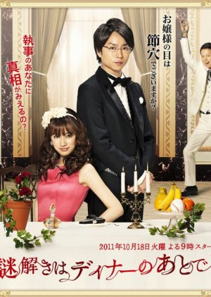Nazotoki wa Dinner no Ato de SP (2012) Subtitle