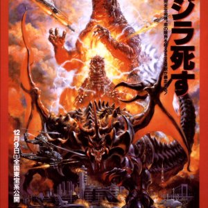 Godzilla vs. Destoroyah (1995) photo