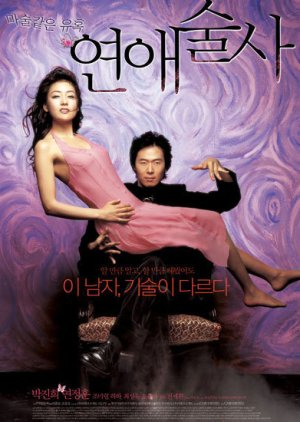 Love In Magic (2005) poster