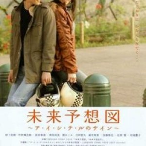 The Signs of Love (2007) photo