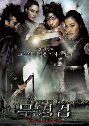Shadowless Sword (2005) poster