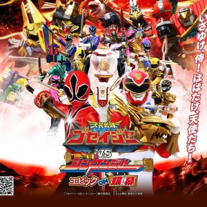 Tensou Sentai Goseiger vs. Shinkenger: Epic on Ginmaku (2011) photo