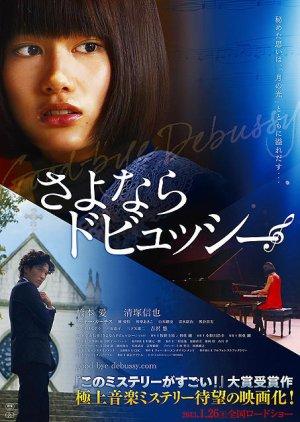Goodbye Debussy (2013) poster