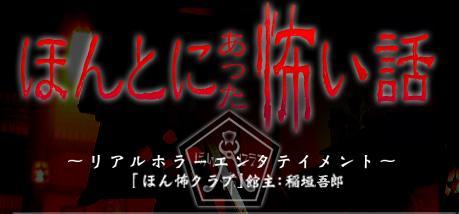 Honto ni Atta Kowai Hanashi: Season 1 (2004) poster