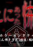 Honto ni Atta Kowai Hanashi (Watch Order)