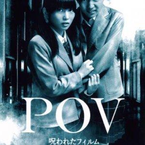 POV ~Norowareta Film~ (2012) photo