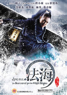 The Sorcerer and the White Snake (2011) poster