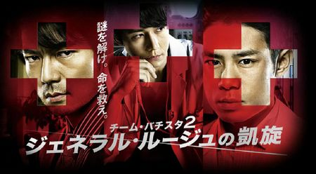Team Batista 2: General Rouge no Gaisen (2010) poster