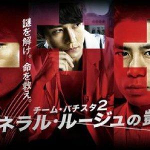 Team Batista 2: General Rouge no Gaisen (2010)