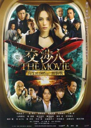Koshonin The Movie (2010) poster