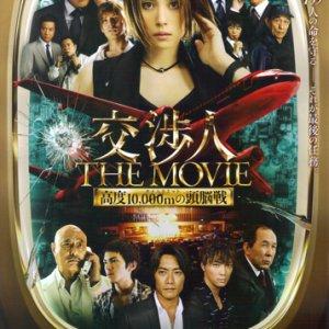 Koshonin The Movie (2010) photo