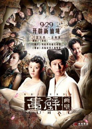 Mural (2011) poster
