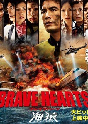 Umizaru 4: Brave Hearts (2012) poster