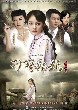 Diao Man Xin Niang (2012) poster