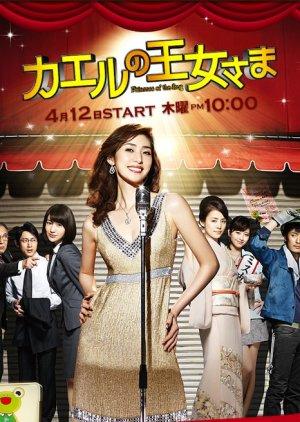 Kaeru no Oujo-sama (2012) poster
