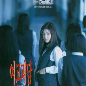Whispering Corridors (1998) photo
