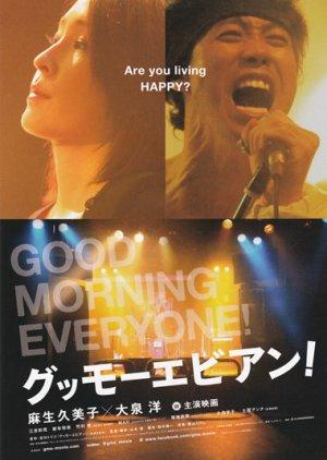 G'mor evian! (2012) poster