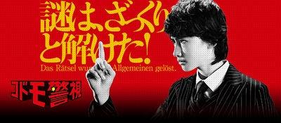 Kodomo Keishi (2013) poster