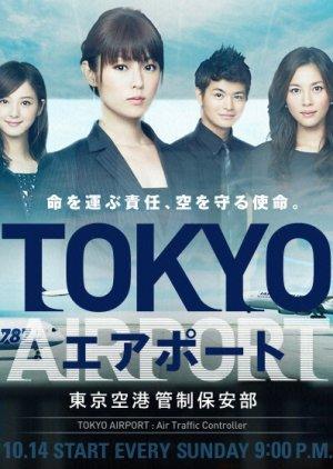 TOKYO AIRPORT ~Tokyo Kuukou Kansei Hoanbu~