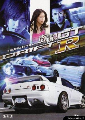 Drift - GTR