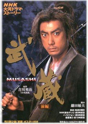 Musashi (2003) poster