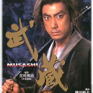 Musashi (2003) photo