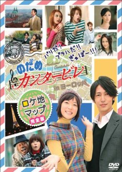 Nodame Cantabile Special (2008) poster