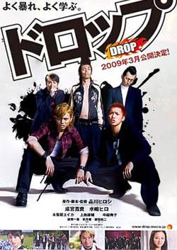 Drop (2009) poster