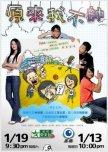 Plan to watch (taiwan, asap!)
